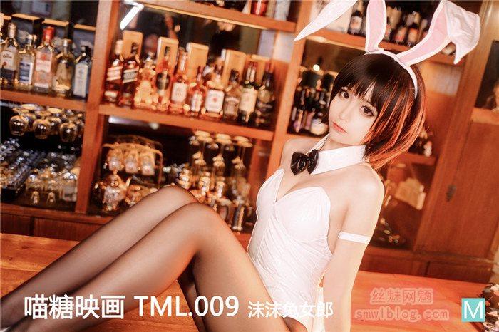 [喵糖映画]TML.009 沫沫兔女郎[40P/704M]